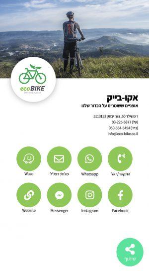 אקו-בייק חנות אופניים copy