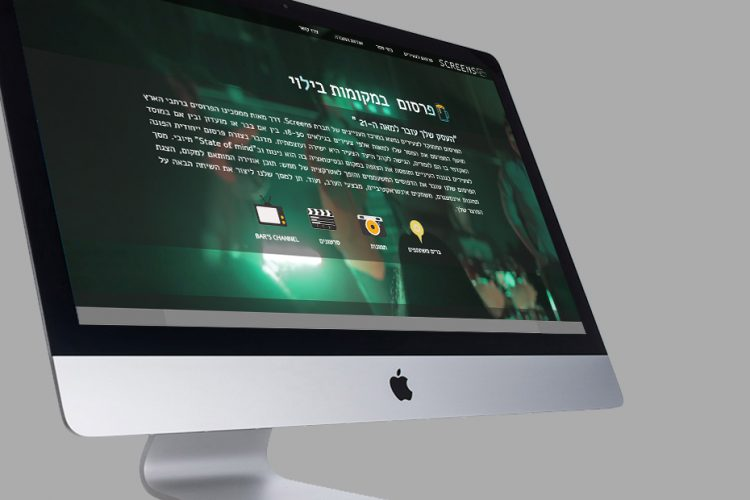 Screens Media | חברת פרסום EENS